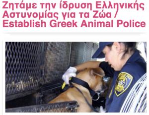 Ζητάμε_την_ίδρυση_Ελληνικής_Αστυνομίας_για_τα_Ζώα___Establish_Greek_Animal_Police
