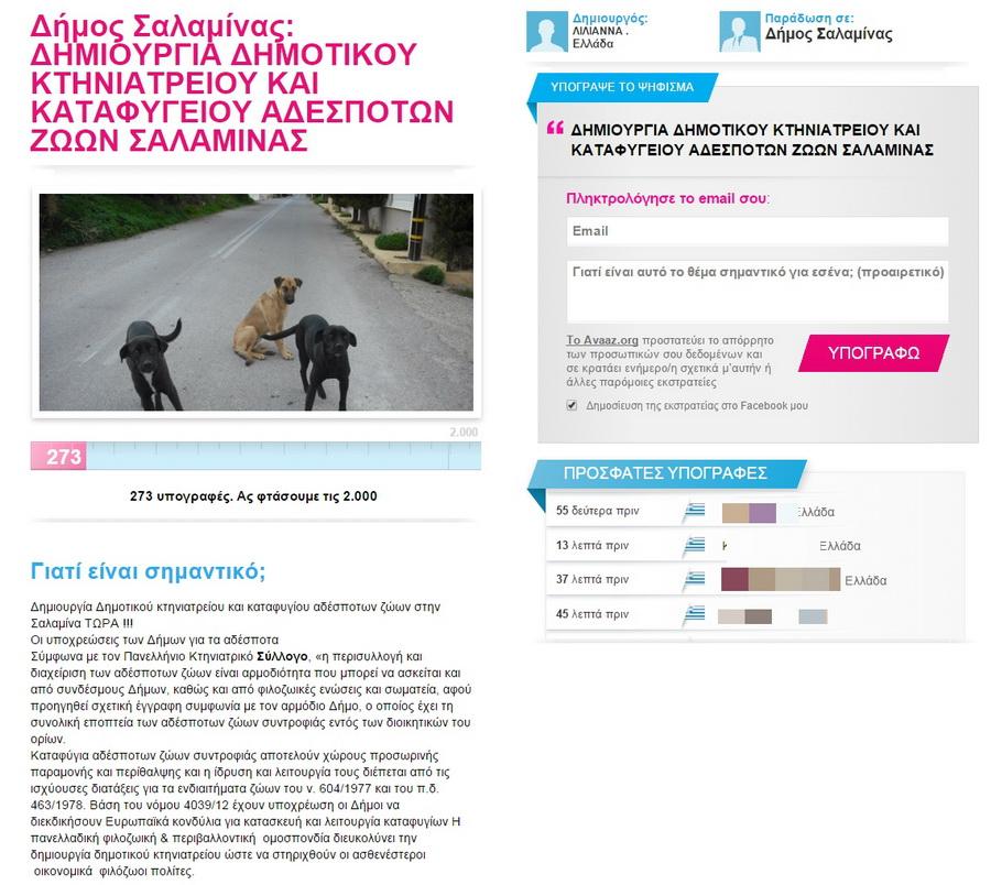 petition salamina