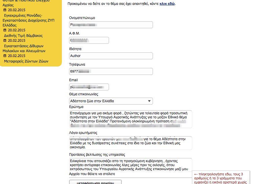 Καταχώρηση_Ψηφιακού_αιτήματος