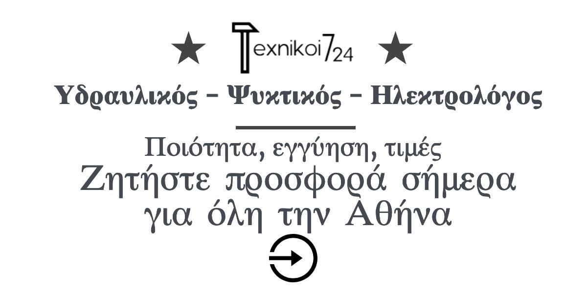 Texnikoi724