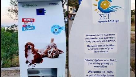 Ανακύκλωση,πολιτισμός και φροντίδα στα αδέσποτα ζώα στο Τολό Αργολίδας. (3)