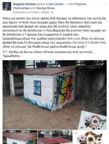 Ένα σκυλόσπιτο σε φιλόξενο μέρος από τον άνθρωπο,για τα αδέσποτα ζώα στη Νέα Πεντέλη
